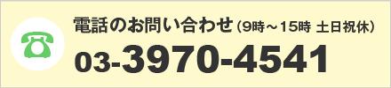 電話のお問い合わせ